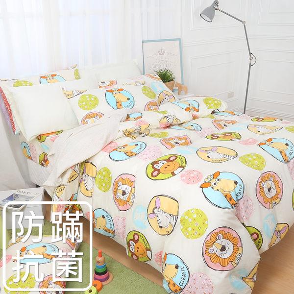 床包組/防蹣抗菌-單人-100%精梳棉床包組/動物園/美國棉授權品牌-[鴻宇]台灣製1725