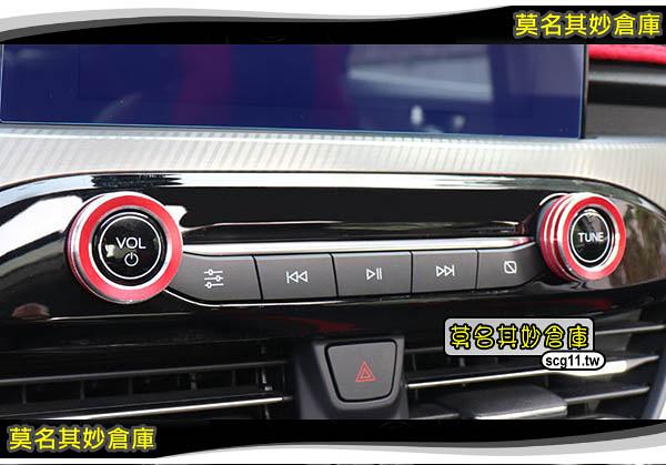 莫名其妙倉庫【4S035 音響旋鈕亮圈(兩入)】19 Focus Mk4配件鋁合金裝飾亮片