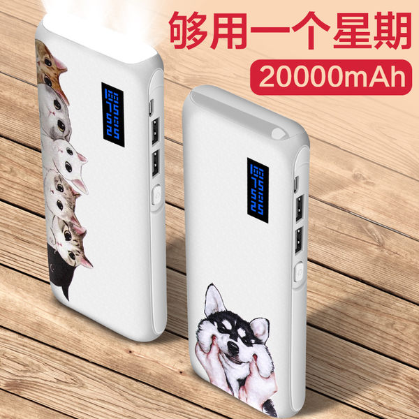 大容量行動電源20000超薄小巧便攜可愛移動電源快充小米蘋果手機通用