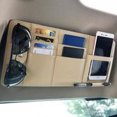 汽車遮陽板收納包多功能遮陽板套證件包真皮車載車用遮陽板卡片夾 道禾生活館