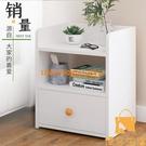 床頭櫃置物架簡約現代收納柜簡易床邊小柜子小型儲物柜【慢客生活】