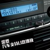 車載USB藍芽接收器 無線音頻傳輸轉音響耳機功放藍芽手機音樂通用    3C優購