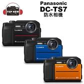 Panasonic 防水相機 DC-TS7 數位 防水 相機 防塵 防水 防寒 防摔 4K 公司貨 台南上新