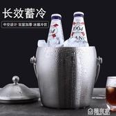 加厚不銹鋼冰桶歐式香檳桶紅酒啤酒冰塊桶KTV酒吧用具裝冰塊的桶  極有家