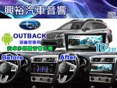 【專車專款】2017年Subaru OUTBACK專用10.2吋觸控螢幕安卓多媒體主機*藍芽+導航+安卓*無碟四核心