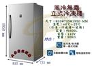 直立式冷凍櫃/風冷無霜冷凍櫃/立式冷凍櫃/立式冷藏櫃/600L冷凍櫃/風冷直立式冷凍櫃/無霜冷凍櫃