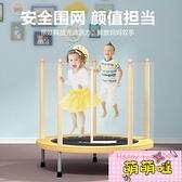 樂跳兒童蹦蹦床帶護網彈跳蹦床健身玩具【萌萌噠】