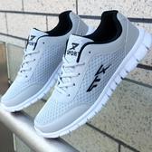 運動鞋休閒運動鞋輕便百搭網布鞋子青年戶外跑步鞋防臭鞋 雙12