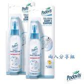 義大利原裝進口 PODOVIS衣物 鞋 除臭噴劑 100ml*2優惠組
