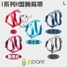 PPARK寵物工園[I系列H型胸背帶,L,5種顏色]