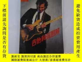 二手書博民逛書店罕見吉他和絃圖解Y139793 方賢 上海翻譯出版公司 出版19
