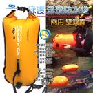 Aropec 泳渡 兩用浮球防水袋 28L 黃色 雙氣囊;魚雷浮標;蝴蝶魚戶外
