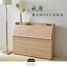床頭箱【UHO】秋原-橡木紋3.5尺單人床頭箱