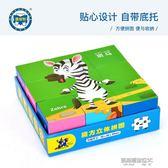 漫畫熊兒童3d立體拼圖卡通動物積木拼搭9塊6面圖案魔方益智玩具  凱斯盾數位3c