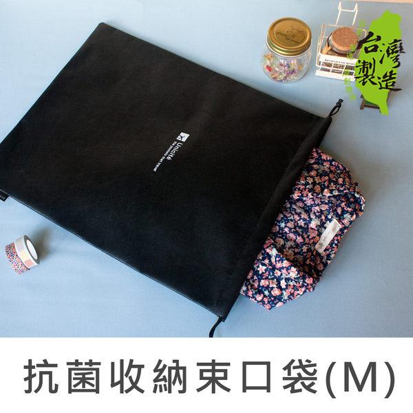 珠友 SN-60032 抗菌收納束口袋/旅行衣物分類收納(M)-Unicite