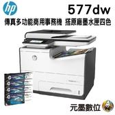【搭975XL原廠墨水匣四色】HP PageWide Pro 577dw 傳真多功能商用事務機
