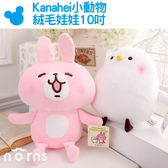 【Kanahei小動物絨毛娃娃10吋】Norns 正版小雞P助 小兔兔 卡娜赫拉 玩偶可愛禮物 抱枕