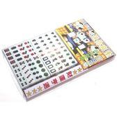 MINI迷你麻雀便攜式旅游 0.2小型麻將    LVV9900【雅居屋】TW