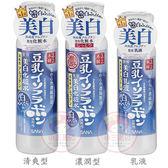 SANA 莎娜 豆乳美白化粧水(清爽/濃潤) / 保濕乳液 200ml/150ml【小三美日】
