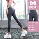 健身褲瑜伽服女緊身收腹高腰提臀蜜桃運動長褲速干跑步外穿夏薄款 快速出貨