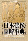 (二手書)日本佛像圖解事典:51尊佛像一次看懂佛像涵義、工法與歷史背景