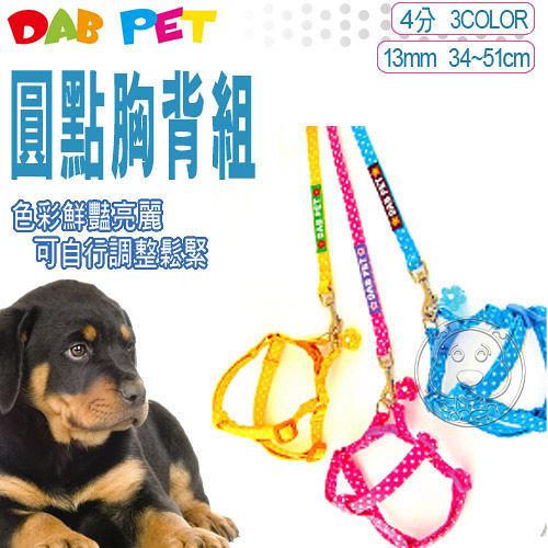 【培菓平價寵物網】《DAB PET》4分 圓點胸背組 (3款顏色)