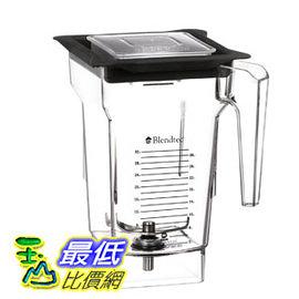 [106] Blendtec FourSide Jar 64oz 容杯組蓋子有洞 乾溼兩用容杯 含蓋/適用Blendtec全系列調理機_CC01