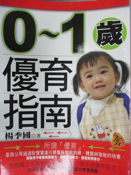 【書寶二手書T6/親子_COG】0~1歲優育指南_楊季國