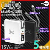 MYSTYLE 全面兼容15W無線快充行動電源10000型WPB01