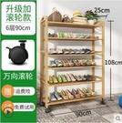 鞋櫃鞋架索樂鞋架多層簡易家用經濟型省空間組裝鞋櫃門口小宿舍多功能SP免運妝飾界