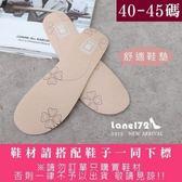 大尺碼女鞋-大尺碼鞋墊40-45碼❤172巷鞋舖【YSD8803】