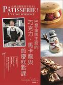 法國甜點聖經平裝本(3):巴黎金牌糕點主廚的巧克力、馬卡龍與節慶糕點課