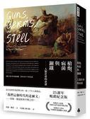 槍炮、病菌與鋼鐵:人類社會的命運‧25週年暢銷紀念版
