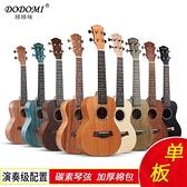dodomi尤克里里單板女初學者兒童學生成人23小吉他男烏克麗麗入門  【端午節特惠】
