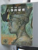 【書寶二手書T5/少年童書_QHW】石像的秘密_郝廣才
