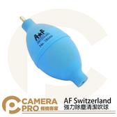 ◎相機專家◎ 免運費 AF Switzerland No.18666 Air Blower 強力除塵吹球 清潔 不易變形 公司貨
