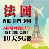 法國orange 上網卡 香港/澳門/泰國上網卡 10天5GB 泰國轉機超好用 高速上網 大流量網路卡