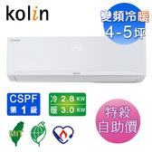 (特殺自助價)歌林4-5坪一級變頻冷暖分離式冷氣 KDV-28203/KSA-282DV03