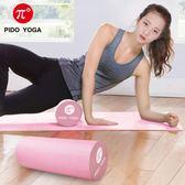 泡沫軸瑜伽柱初學者肌肉放鬆健身棒按摩軸滾軸滾筒【店慶滿月好康八五折】