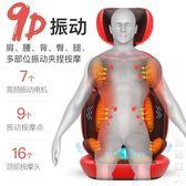按摩器肩頸振動多功能腰部背部頸部頸椎揉捏全身家用電動加熱椅墊 220vigo父親節禮物