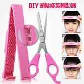 DIY頭髮修剪夾 瀏海修剪輔助器 頭髮造型器 剪梳修理器 美髮工具 ◆86小舖 ◆