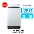 HITACHI日立 尼加拉飛瀑槽洗淨洗衣機 12公斤 直立洗衣機 BWV120FS 公司貨