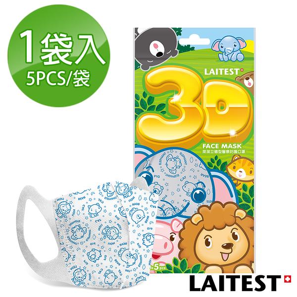 萊潔 LAITEST 動物家族3D醫療防護口罩(兒童用)(藍色動物家族)/5入袋裝