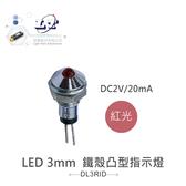 『堃喬』LED 3mm 紅光 鐵殼凸型指示燈 DC2V/20mA『堃邑Oget』