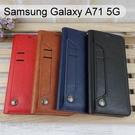 多卡夾真皮皮套 Samsung Galaxy A71 5G (6.7吋)