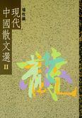 (二手書)現代中國散文選II