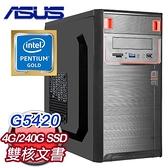 【南紡購物中心】華碩系列【亂世群雄】G5420雙核 文書電腦(4G/240G SSD)