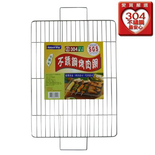 自然風正304不鏽鋼烤肉網【愛買】