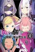 Re:從零開始的異世界生活(12)(限定版)