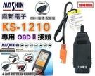 【久大電池】麻新電子 KS-1210 充電器 專用 OBDⅡ OBD2 接頭 電源供應/記憶電源/不斷電供應
